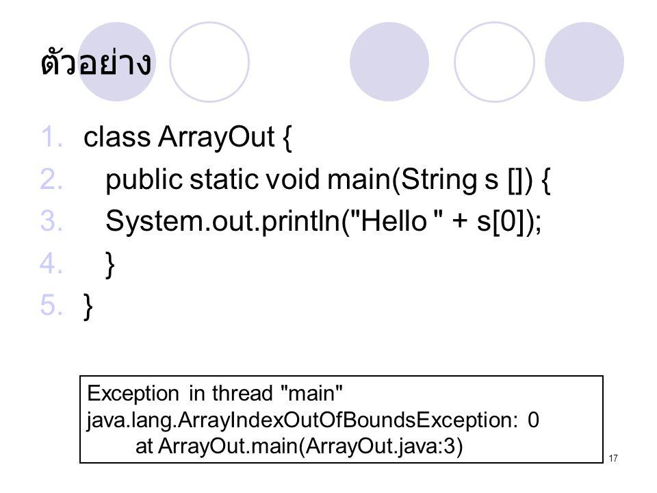 ตัวอย่าง class ArrayOut { public static void main(String s []) {